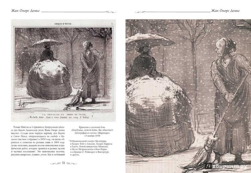 Иллюстрация 1 из 5 для Жан Оноре Домье - Е. Федотова | Лабиринт - книги. Источник: Лабиринт