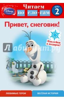 Привет, снеговик! Шаг 2 фото