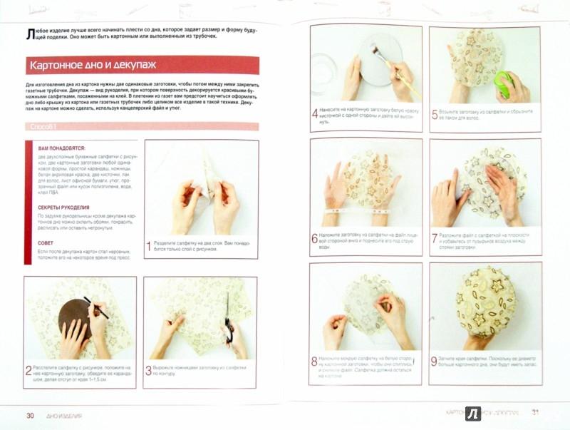 Иллюстрация 1 из 22 для Плетение из бумажных трубочек. Самый полный и понятный самоучитель - Анна Торманова | Лабиринт - книги. Источник: Лабиринт