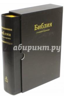 Библия в Синодальном переводе с комментариями (черная в футляре)