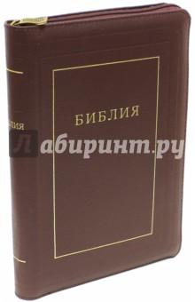 Библия. Канонические книги Святого писания Ветхого и Нового завета