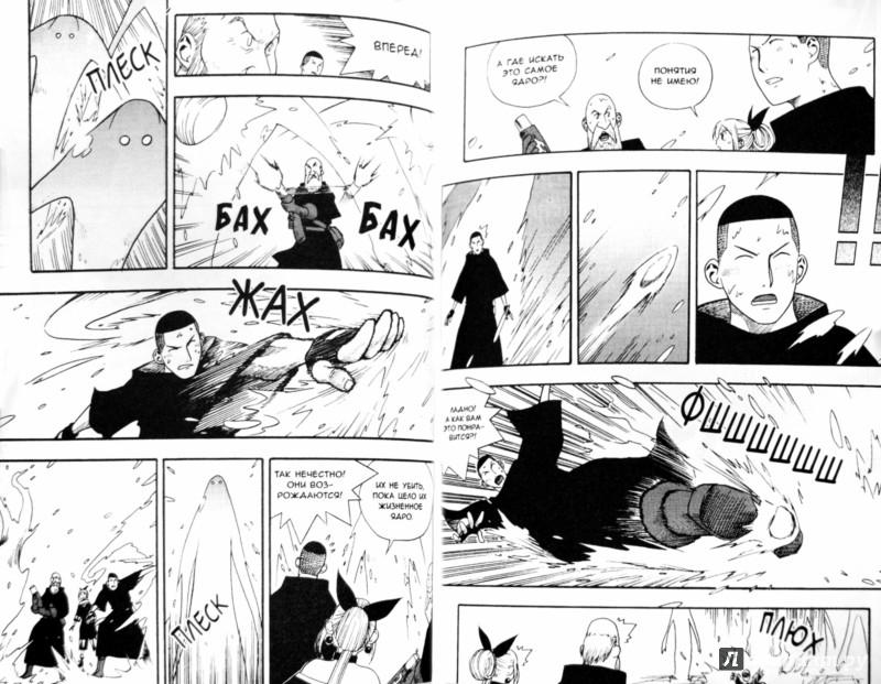 Иллюстрация 1 из 20 для Время героев. Ветер Солтии. Том 3 - Вон Юн | Лабиринт - книги. Источник: Лабиринт
