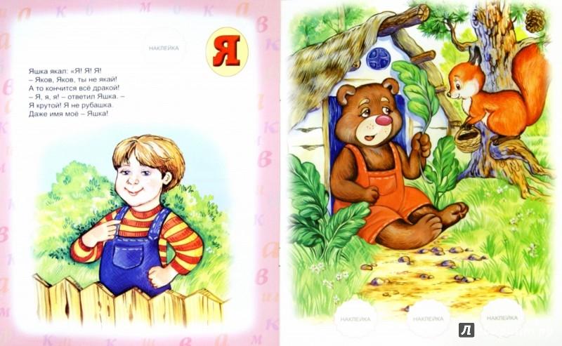 Иллюстрация 1 из 23 для Азбука скороговорок - Гайда Лагздынь | Лабиринт - книги. Источник: Лабиринт