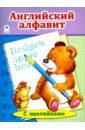 Английский Алфавит, Лопухина Татьяна Васильевна