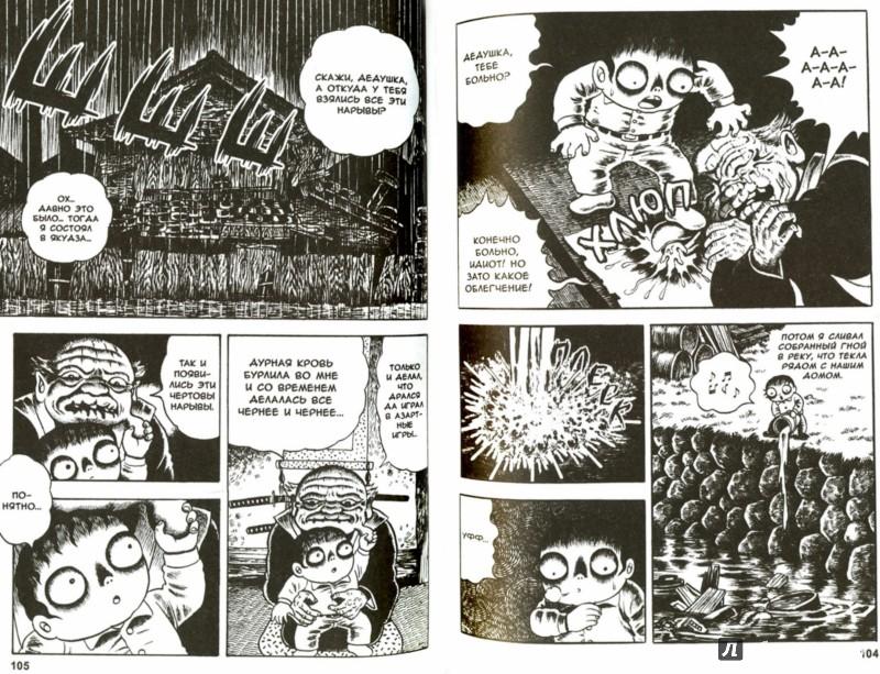 Иллюстрация 1 из 7 для Коллекция ужасов. Том 1 - Хидеши Хино   Лабиринт - книги. Источник: Лабиринт