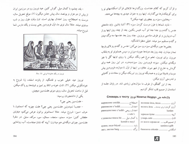 Иллюстрация 1 из 23 для Учебник персидского языка для 1-го года обучения - Владимир Иванов | Лабиринт - книги. Источник: Лабиринт
