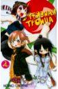 Отвязная троица, том 4, Сакураи Норио