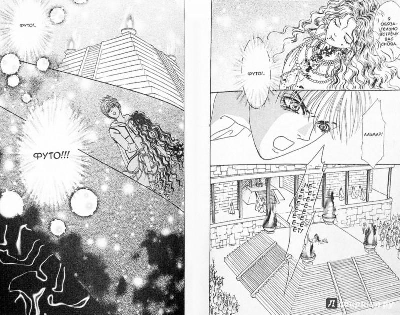 Иллюстрация 1 из 9 для Созвездие воображаемых зверей. Том 3 - Мацури Акино | Лабиринт - книги. Источник: Лабиринт