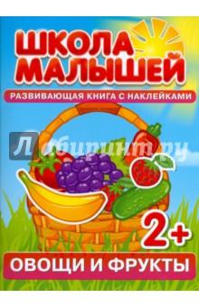 Овощи и фрукты. Развивающая книга с наклейками для детей от 2 лет