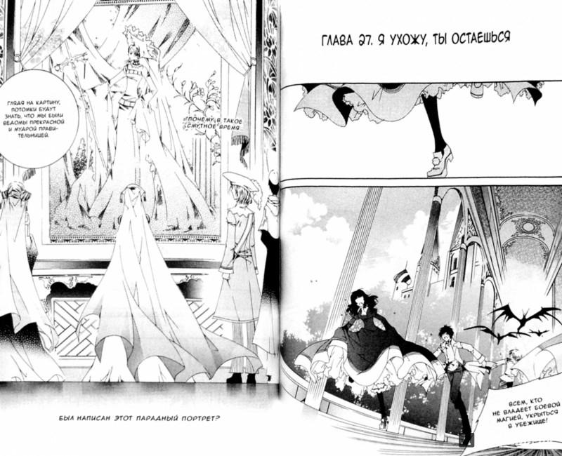 Иллюстрация 1 из 7 для Юная королева Джун. Том 8 - Ен Ким | Лабиринт - книги. Источник: Лабиринт