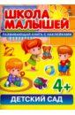Разин С. Детский сад. Развивающая книга с наклейками для детей от 4 лет детский сад развивающая книга с наклейками для детей от 4 лет