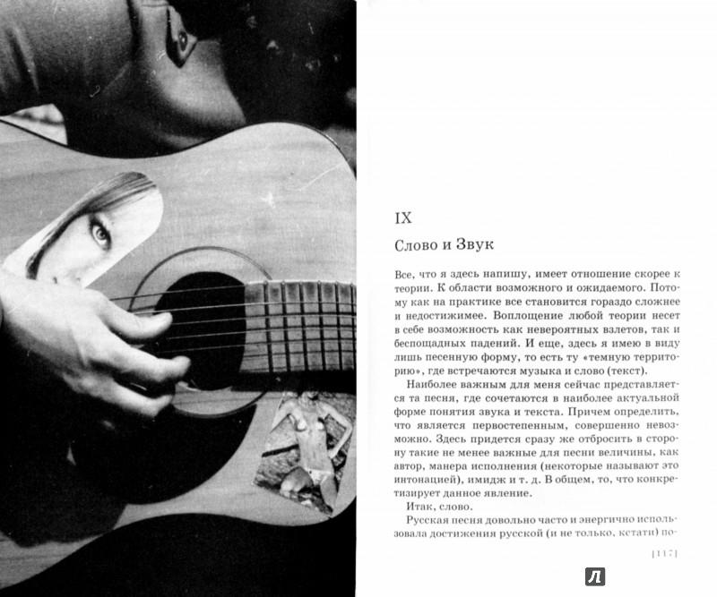 Иллюстрация 1 из 6 для Исчезнувшие - Антон Касимов | Лабиринт - книги. Источник: Лабиринт