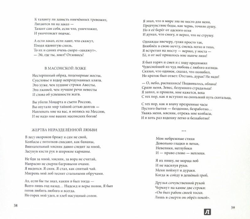 Иллюстрация 1 из 9 для Между вдохом и выдохом. Стихотворения - О. Мичковский | Лабиринт - книги. Источник: Лабиринт