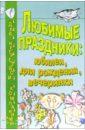 Баюн Сергей Любимые праздники: Юбилеи, дни рождения, вечеринки