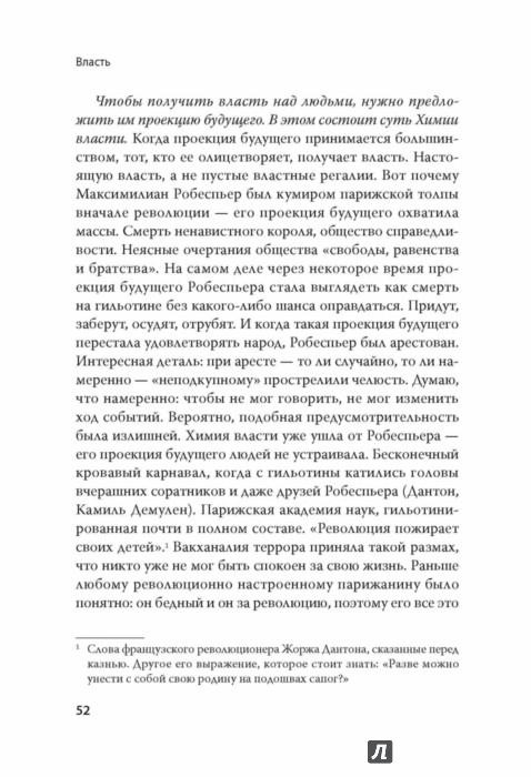 Иллюстрация 1 из 38 для Власть - Николай Стариков | Лабиринт - книги. Источник: Лабиринт