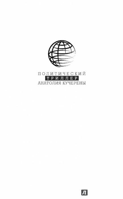 Иллюстрация 1 из 13 для Дети Каина - Анатолий Кучерена   Лабиринт - книги. Источник: Лабиринт
