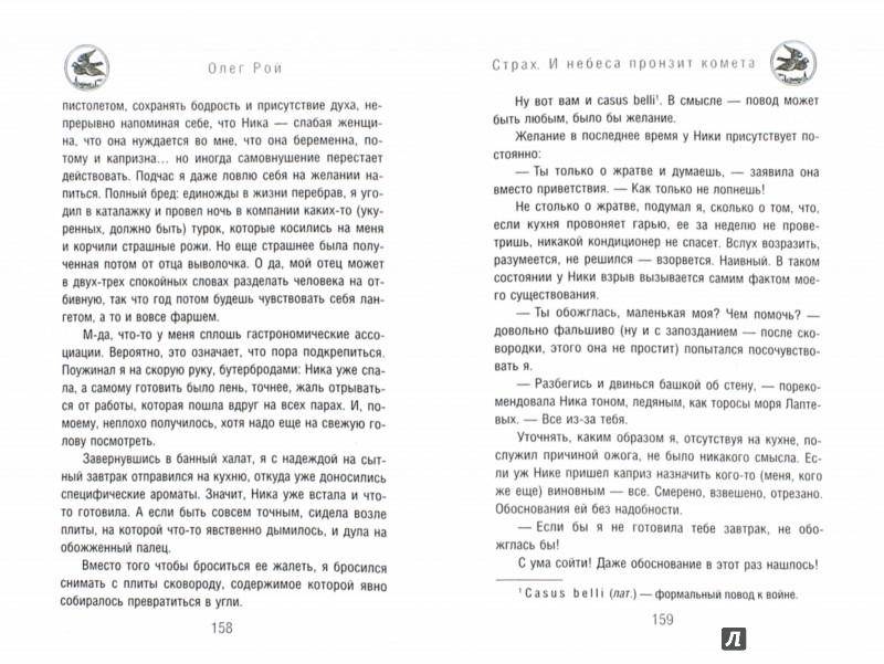 Иллюстрация 1 из 18 для Страх. Книга первая. И небеса пронзит комета - Олег Рой | Лабиринт - книги. Источник: Лабиринт
