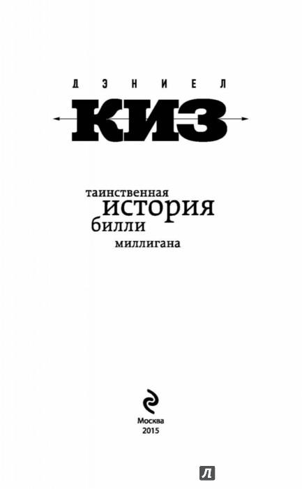 Иллюстрация 1 из 22 для Таинственная история Билли Миллигана - Дэниел Киз | Лабиринт - книги. Источник: Лабиринт