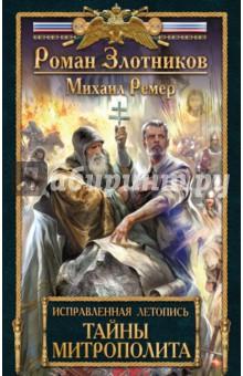 Исправленная летопись. Книга 2. Тайны митрополита