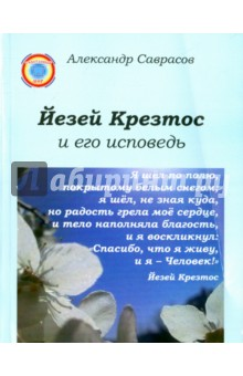 Йезей Крезтос и его исповедь. Книга 8