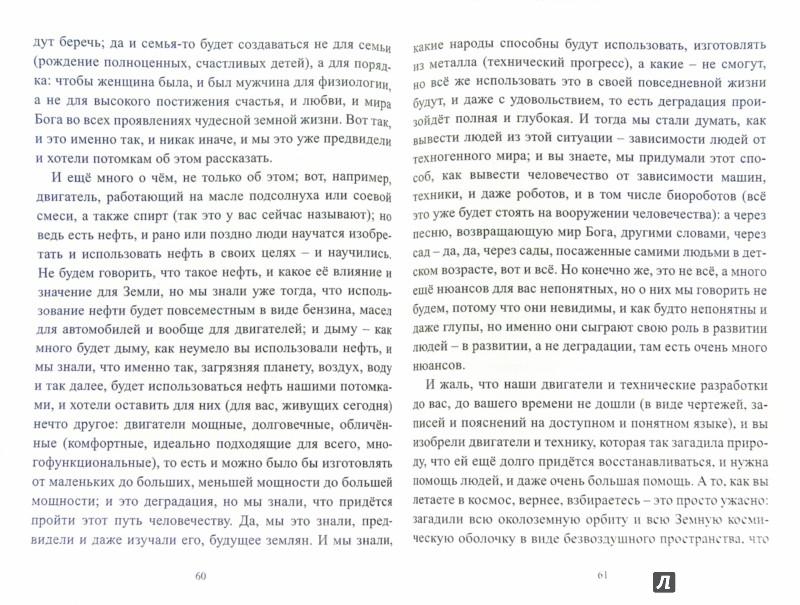 Иллюстрация 1 из 5 для Йезей Крезтос и его исповедь. Книга 8 - Александр Саврасов   Лабиринт - книги. Источник: Лабиринт