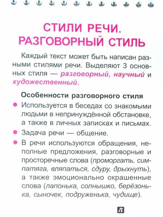 Иллюстрация 1 из 8 для Литературное чтение. 1-4 классы - Валентина Крутецкая | Лабиринт - книги. Источник: Лабиринт
