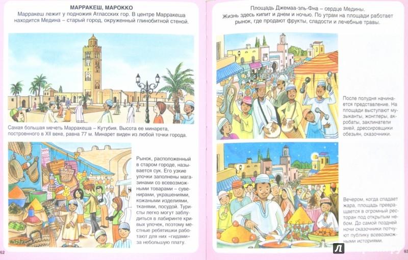 Иллюстрация 1 из 39 для Жизнь города - Симон, Буэ | Лабиринт - книги. Источник: Лабиринт