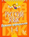 Русский язык. Важные орфограммы. 1-4  классы