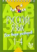 Русский язык. 1-4 классы. Все виды разборов.