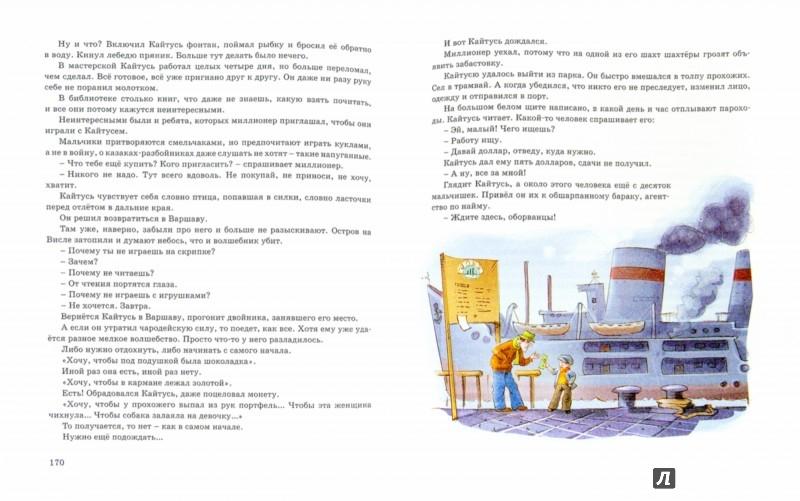 Иллюстрация 1 из 17 для Кайтусь-чародей - Януш Корчак | Лабиринт - книги. Источник: Лабиринт