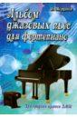 Альбом джазовых пьес для фортепиано. Для средних классов Д\мШ