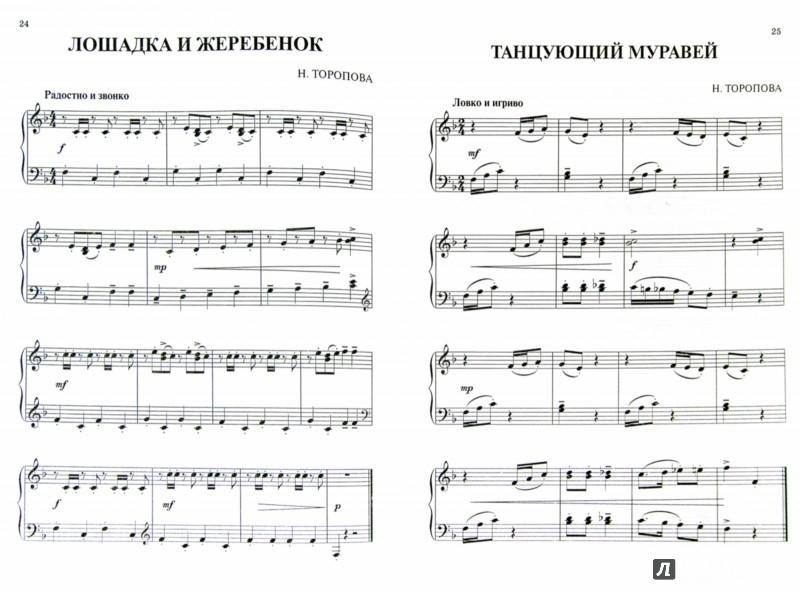 Иллюстрация 1 из 3 для Первые нотки в басовом ключе. Сборник пьес - Наталья Торопова | Лабиринт - книги. Источник: Лабиринт