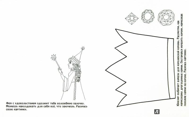Иллюстрация 1 из 4 для Мир волшебства и магии   Лабиринт - книги. Источник: Лабиринт