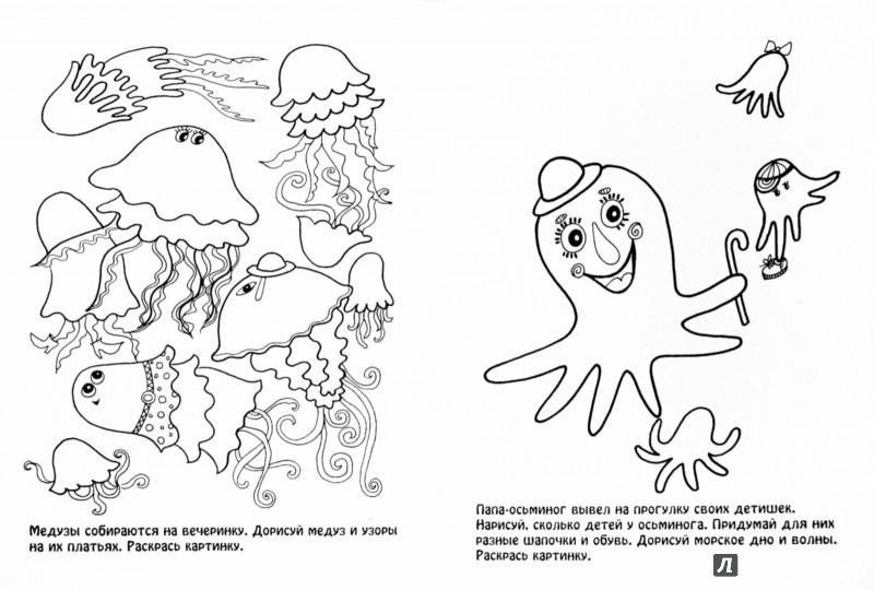 Иллюстрация 1 из 16 для Морские фантазии | Лабиринт - книги. Источник: Лабиринт