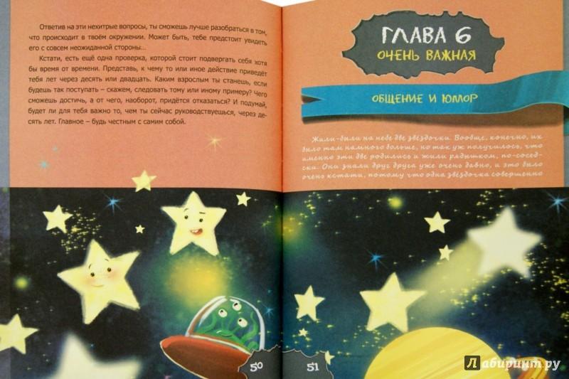 Иллюстрация 1 из 9 для Уроки лидерства для малышей - Афанасьев, Афанасьева | Лабиринт - книги. Источник: Лабиринт