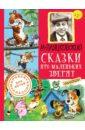 Сказки про маленьких зверят, Пляцковский Михаил Спартакович