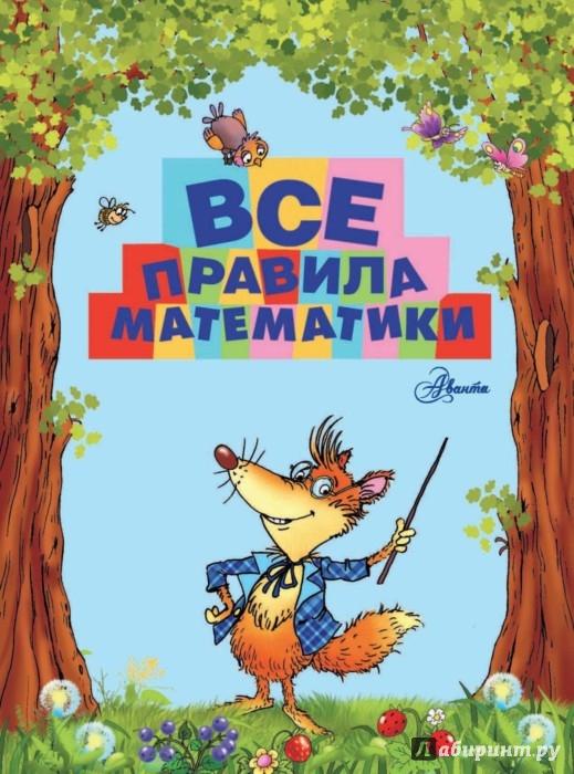 Иллюстрация 1 из 37 для Все правила математики для детей - Мария Фетисова | Лабиринт - книги. Источник: Лабиринт