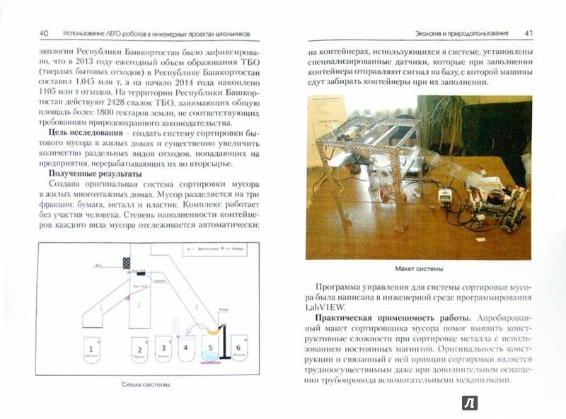 Иллюстрация 1 из 7 для Использование LEGO-роботов в инженерных проектов школьников. Отраслевой подход - Белиовская, Белиовский | Лабиринт - книги. Источник: Лабиринт