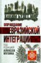 Оправдание евразийской интеграции, Мухин Алексей Алексеевич,Аглиуллин Ильмир,Гриняев Сергей