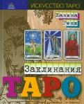 Заклинания Таро