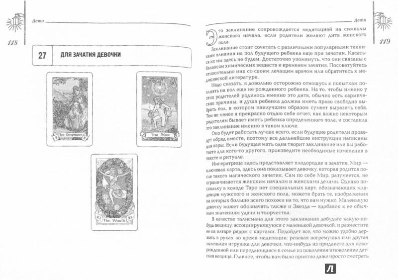 Иллюстрация 1 из 21 для Заклинания Таро - Жанина Рени | Лабиринт - книги. Источник: Лабиринт