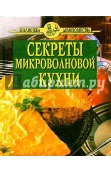 Секреты микроволновой кухни (зеленая)
