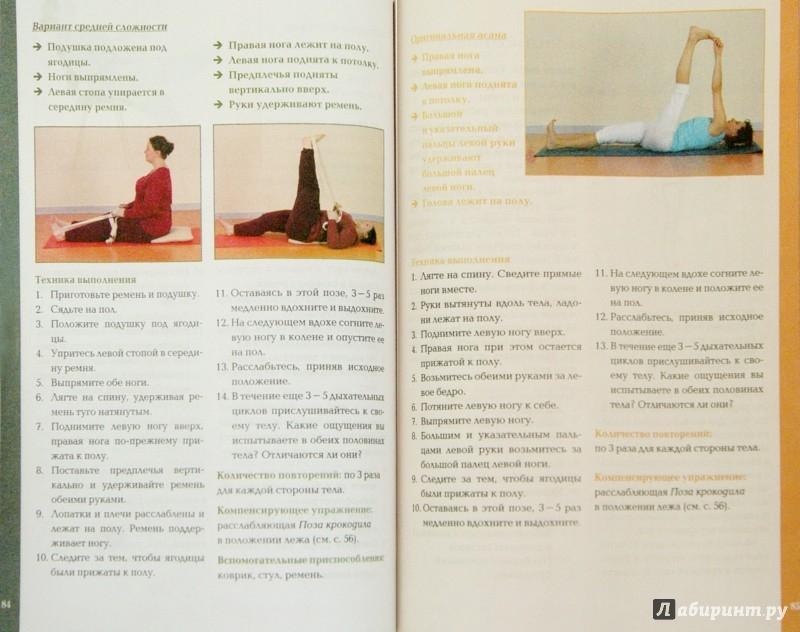 Иллюстрация 1 из 5 для Йога для полных. Для увеличения подвижности и понимания своего тела - Зигрид Эрнст | Лабиринт - книги. Источник: Лабиринт