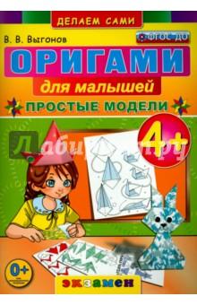 Оригами для малышей. 4+. Простые модели. ФГОС ДО