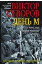 День М, Суворов Виктор