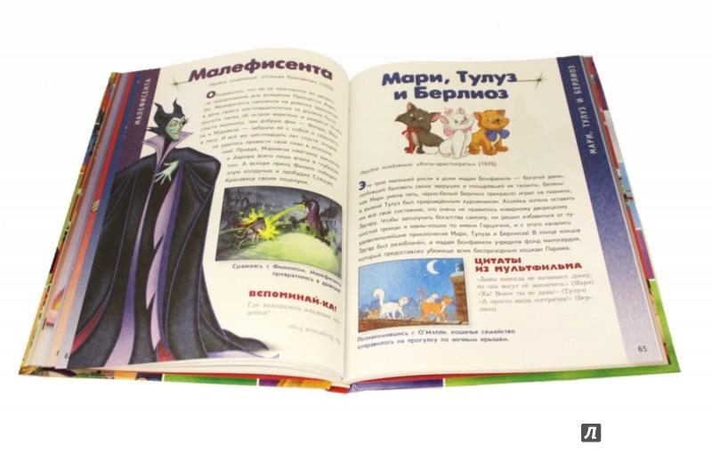 Иллюстрация 1 из 38 для Энциклопедия любимых героев | Лабиринт - книги. Источник: Лабиринт