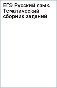 ЕГЭ Русский язык. Тематический сборник заданий