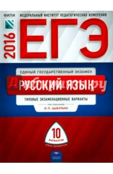 ЕГЭ. Русский язык. Типовые экзаменационные варианты. 10 вариантов. ФИПИ