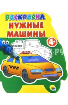 """Раскраска """"Нужные машины"""""""