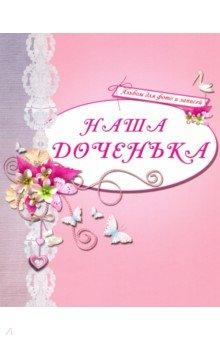"""Альбом для фото """"Наша доченька"""" (розовый)"""